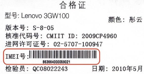 手机保修卡合格证上面的IMEI码