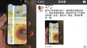 苹果维修点回应:iPhoneX进水了是否维修?-维修客