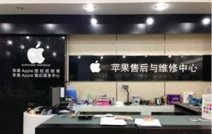 长沙有苹果官方直营的售后维修点吗?
