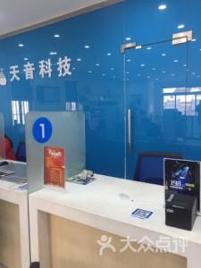 苏州天音科技苹果售后服务中心怎么样?