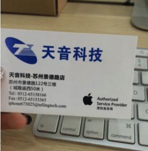 苏州苹果授权维修点天音科技地址在哪里?