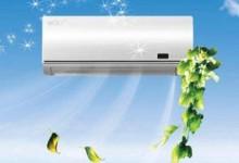 变频空调怎样添加氟利昂 变频空调加氟方法步骤详情