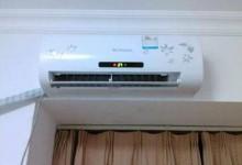 澳柯玛空调常见故障原因 澳柯玛空调常见故障解决方法